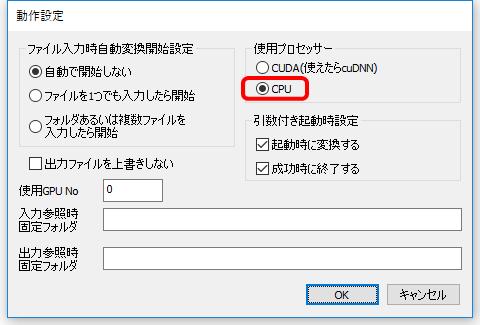 waifu2x-caffeの動作設定画面