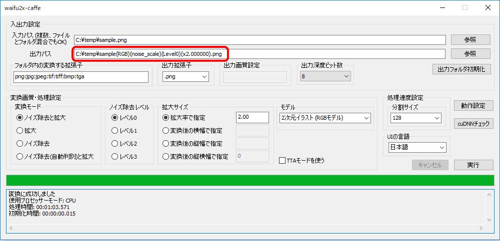waifu2x-caffeで拡大実行後の画面