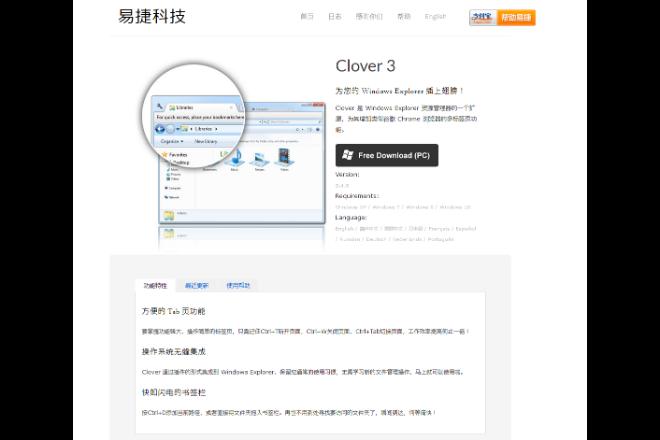 複数のWindowsエクスプローラをタブ化できる「Clover」