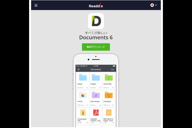 スマホのファイルを一元管理できる「Documents by Readdle」
