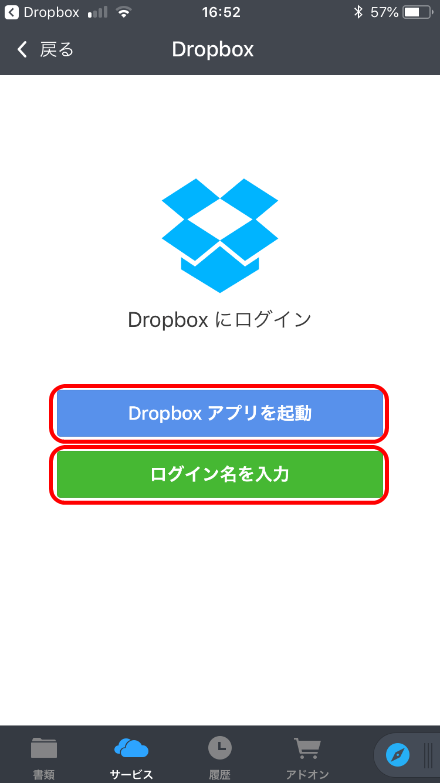 「Documents by Readdle」で「Dropboxにログイン」をタップした後の画面