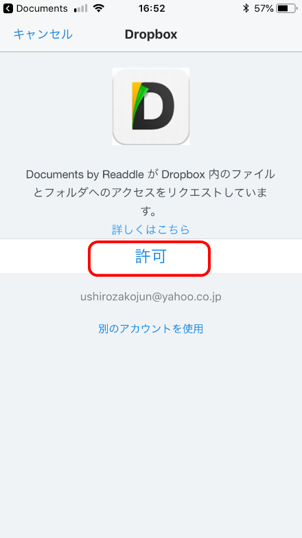 「Documents by Readdle」のDropboxファイルのアクセス許可ダイアログ