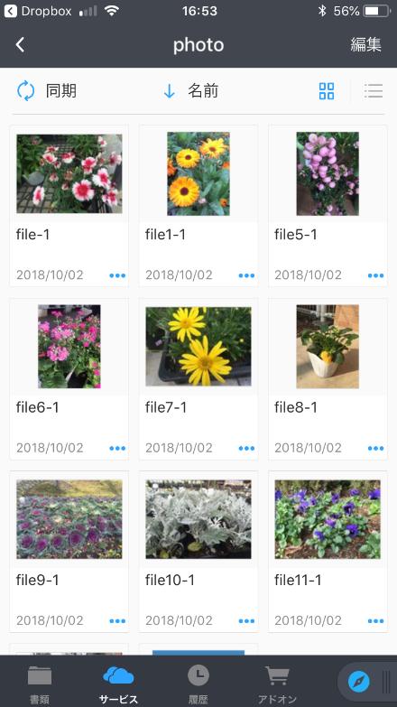 「Documents by Readdle」でDropboxのファイル一覧を表示した画面