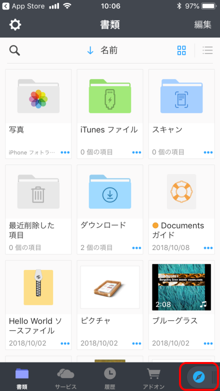 「Documents by Readdle」のファイル一覧画面