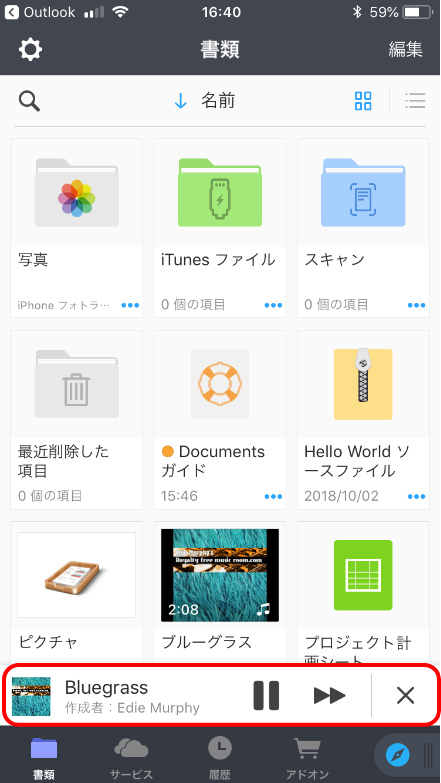「Documents by Readdle」で音楽ファイルを再生中の画面
