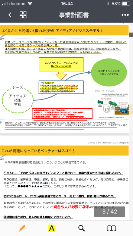 「Documents by Readdle」でPDFファイルを編集中の画面