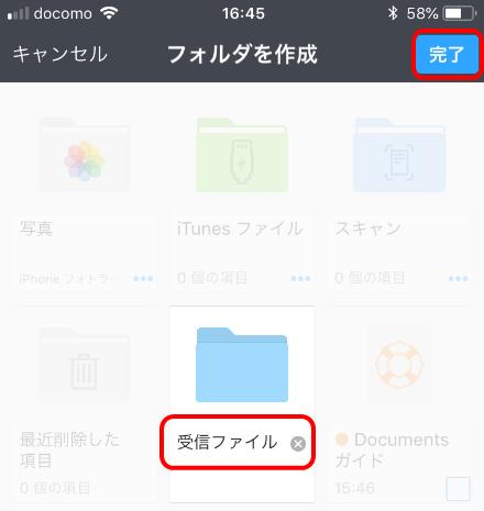 「Documents by Readdle」でフォルダ追加をタップした後の画面
