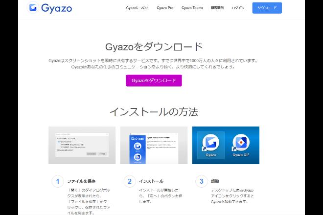 スクリーンショットが即座に共有できるアプリ「Gyazo」