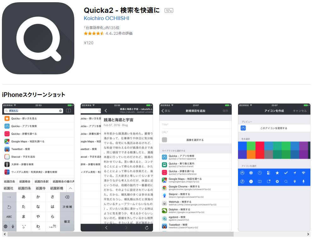 アプリをすぐに検索できる「Quicka」