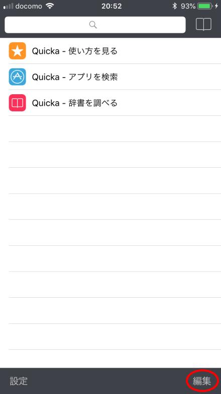 アプリをすぐに検索できる「Quicka」の使い方_1