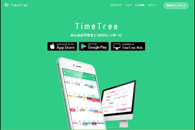 スケジュールを共有できる「TimeTree」