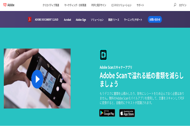 文書をスキャンしてPDF化できる「Adobe Scan」