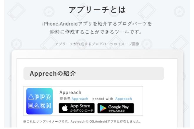 アプリのダウンロードリンクが作成できる「アプリーチ」