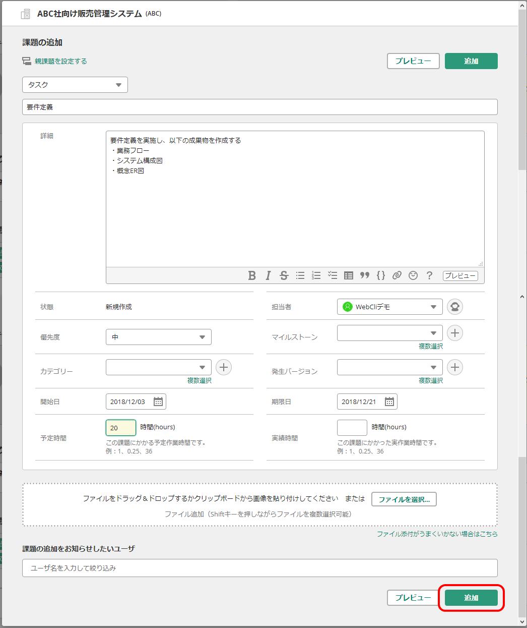 Backlogの課題の登録画面