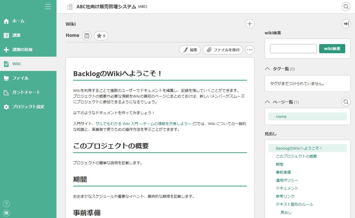 BacklogのWiki登録画面