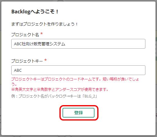 Backlogのプロジェクト作成画面