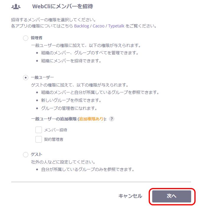 Backlogのメンバー招待画面