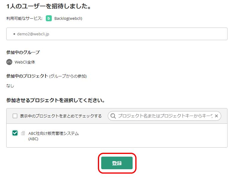 Backlogのメンバー招待完了後の画面