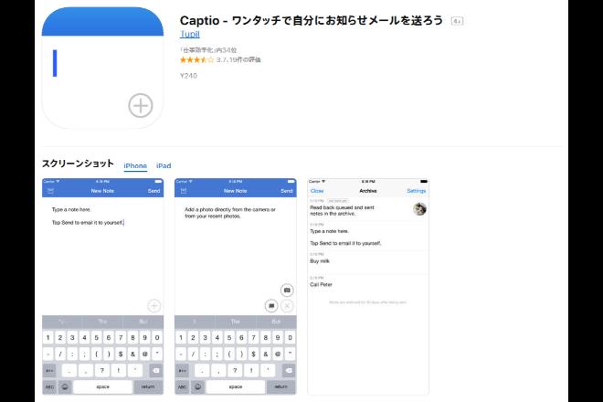 ワンタッチでメール送信できる「Captio」