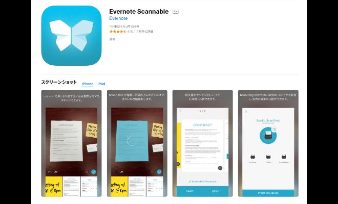 書類をスキャンしてEvernoteに保存できる「Evernote Scannable」