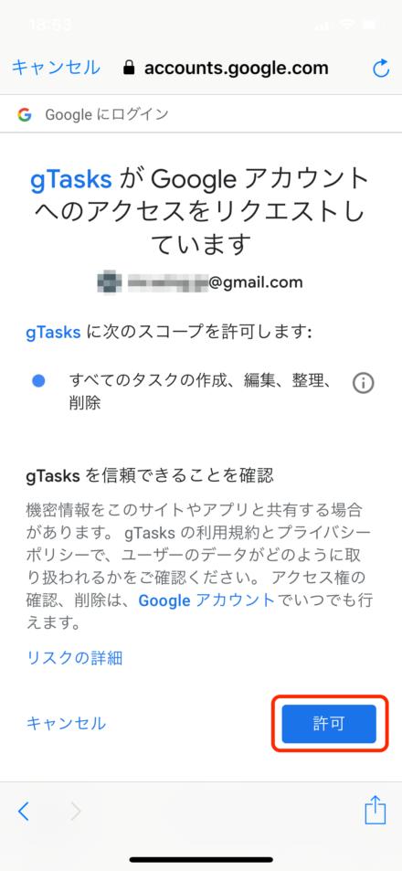 gTasksのアカウントのアクセス許可リクエスト画面