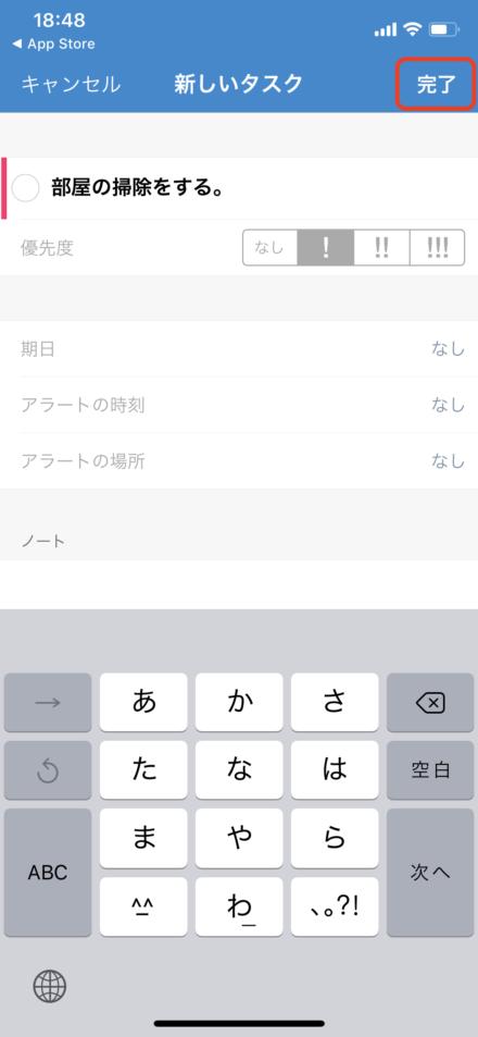 gTasksのタスク追加画面