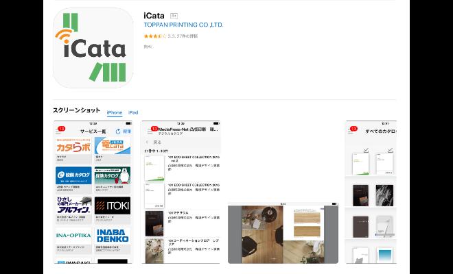 カタログが閲覧できる「iCata」