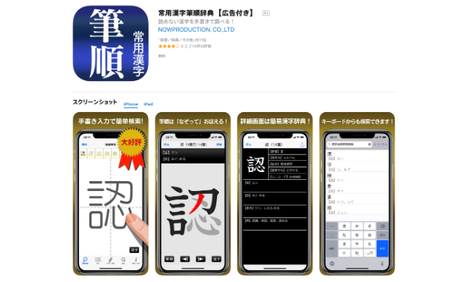 漢字の読みや筆順がわかる「常用漢字筆順辞典」