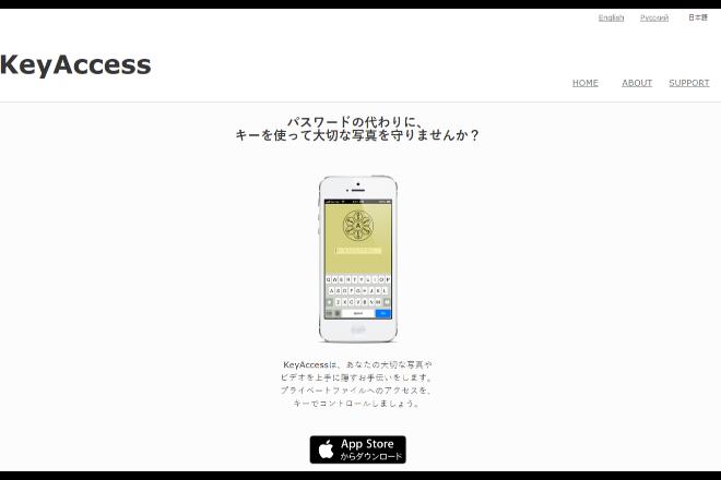 見られたくないファイルをパスワードで保護する「KeyAccess」