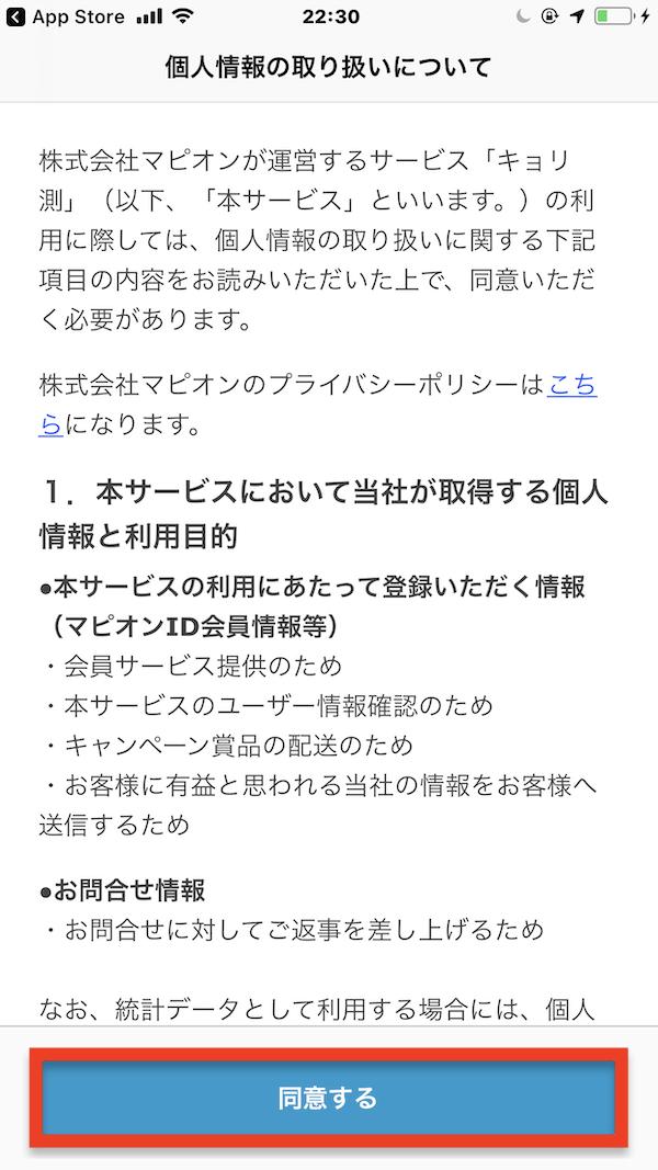 「キョリ測」の個人情報取り扱いに関する同意画面