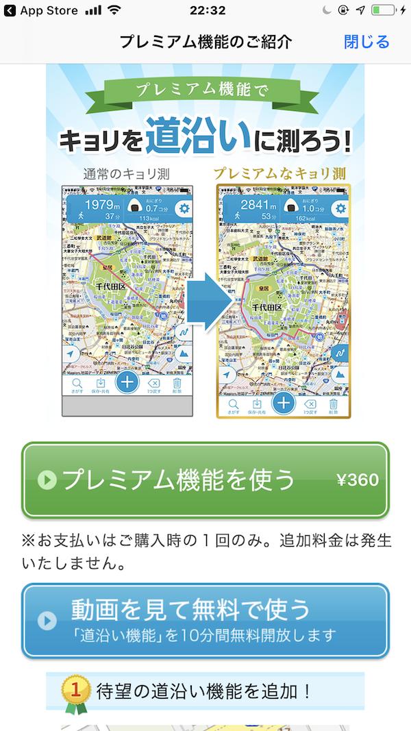 「キョリ測」のプレミアム機能の紹介画面