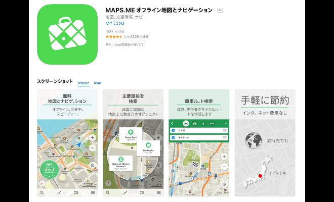 地図がオフラインで表示できる「MAPS.ME」