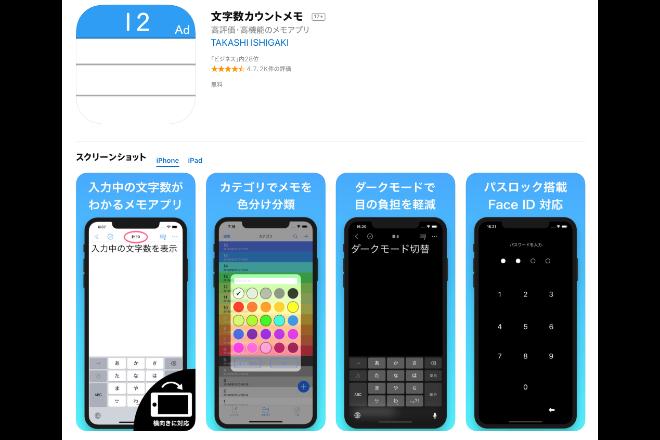 文字数がわかるメモアプリ「文字数カウントメモ」