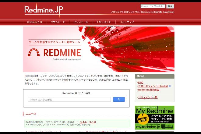 チケットベースでスケジュール管理ができる「Redmine」