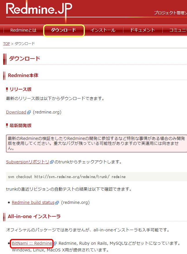 Redmineサイトでダウンロードをクリックした後の画面