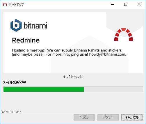 Redmineのインストール実行中の画面