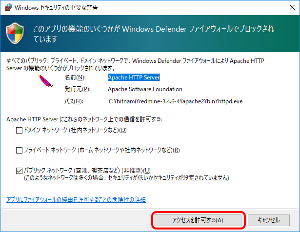 Redmineのインストール中に表示されるApatchのアクセス許可画面