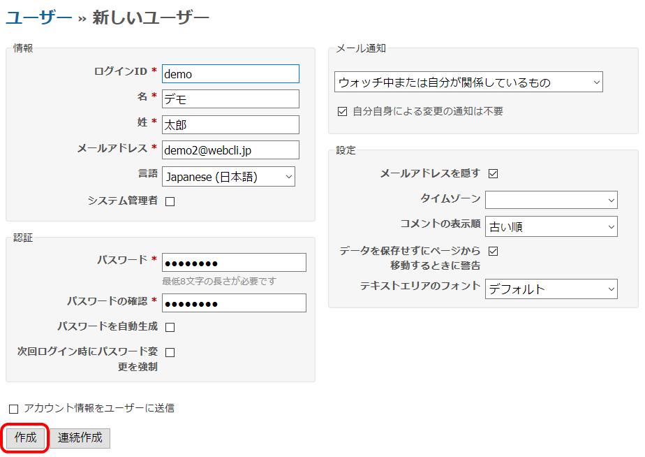 Redmineのユーザー作成画面
