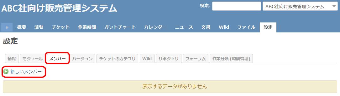 Redmineの設定メニュー>メンバータブを選択した後の画面