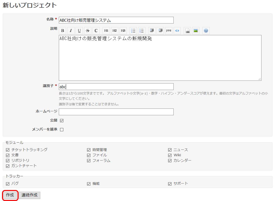 Redmineのプロジェクト作成画面