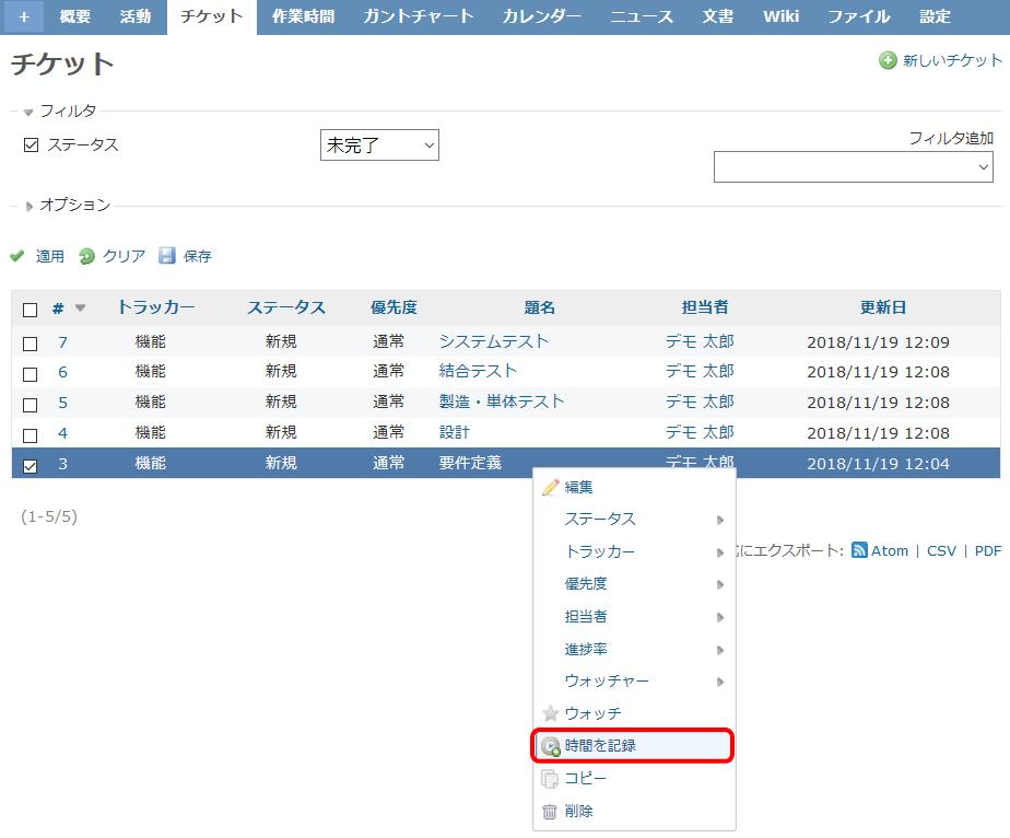 Redmineのチケット一覧で右クリックメニューを表示している状態の画面
