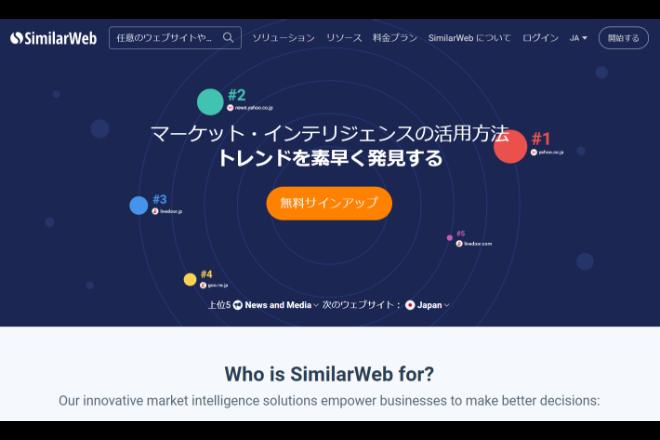 サイトのトラフィックが分析できる「SimilarWeb」