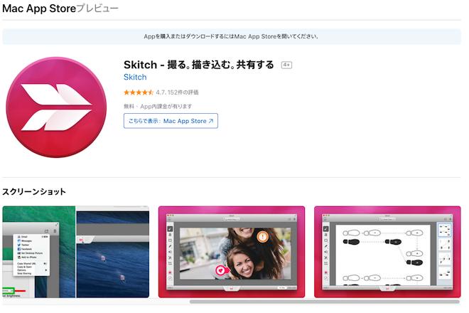 Macで画像が編集できる「Skitch」
