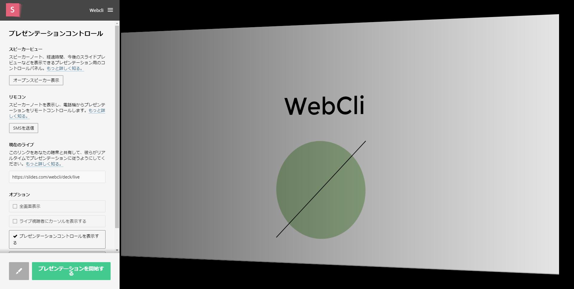簡単にハイクオリティなスライドを作れる slides 仕事の効率化に