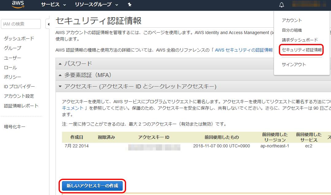 Amazon S3の画面