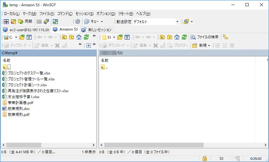 WinSCPでAmazon S3に接続後の画面