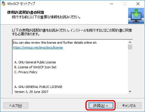 WinSCPのインストーラ起動直後の画面