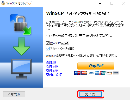 WinSCPインストーラの完了画面