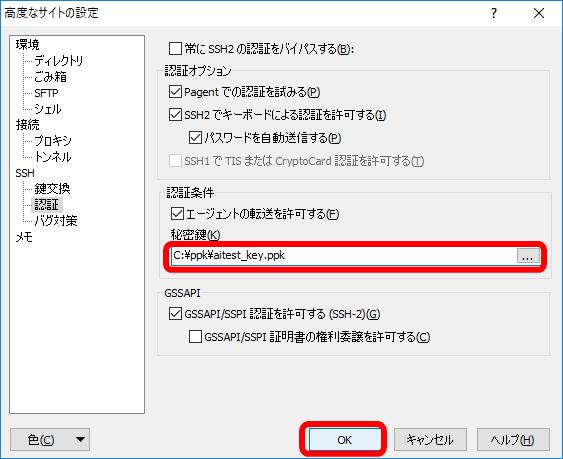 WinSCPの設定画面