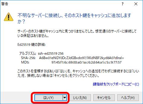 WinSCPのAmazon Linux接続時の警告画面